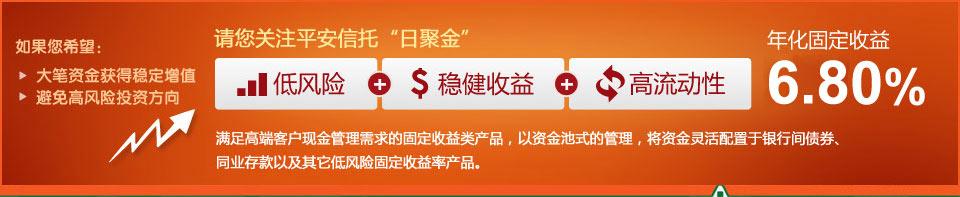日聚金产品预约-平安信托-网上直销-中国平安